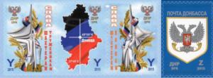 donyeck bélyeg
