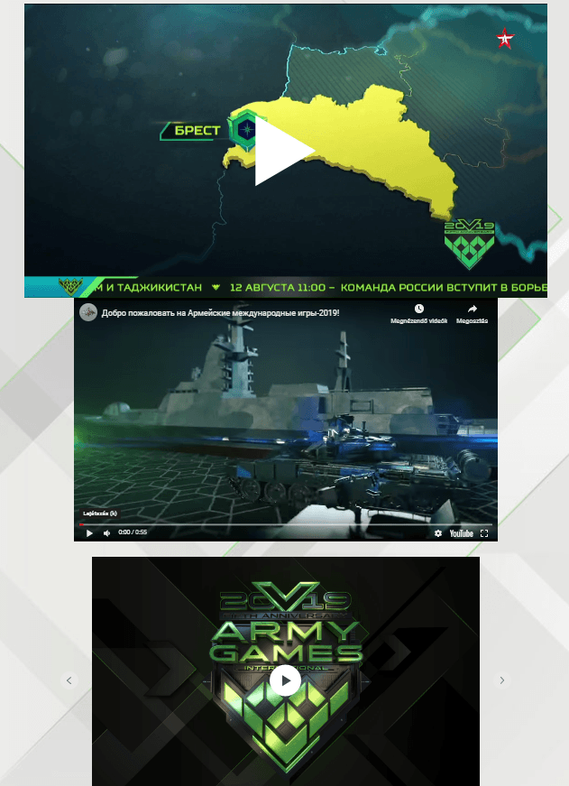 ArmyGames2019